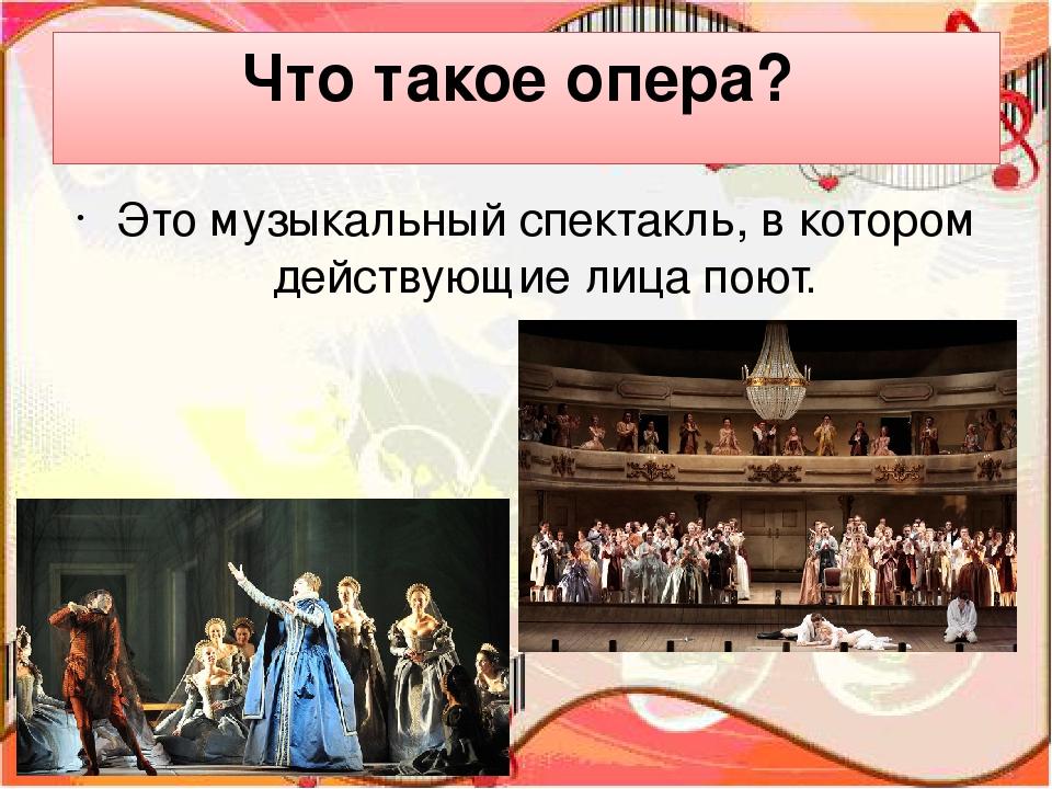 Что такое опера
