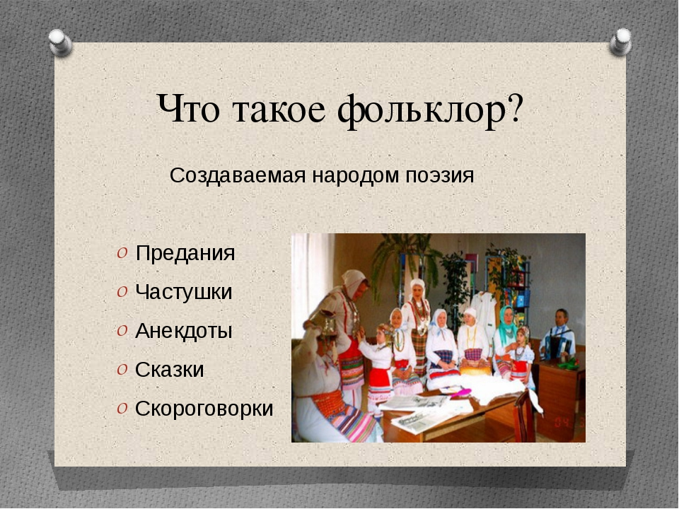 """Зеркало души русского человека или всё, то вы хотели узнать о народном фольклоре: определение, история, основные направления - """"7к"""""""