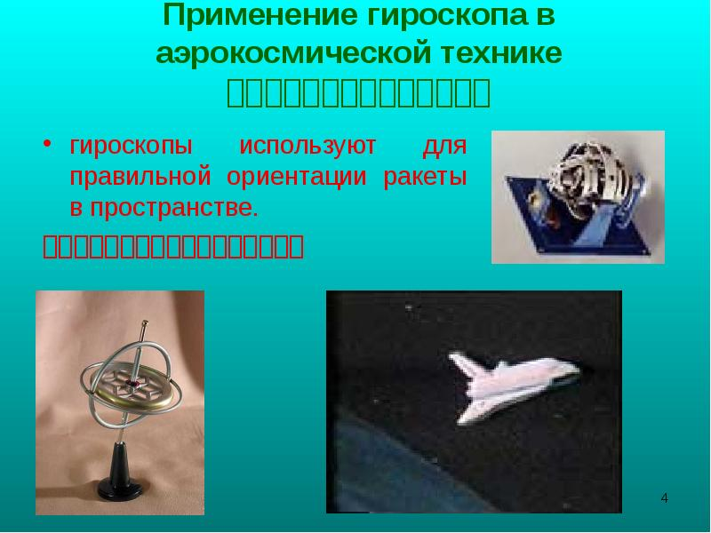 Гироскоп в телефоне: что это такое и для чего используется