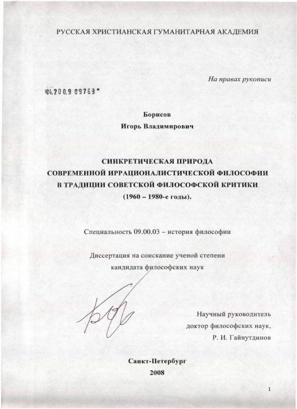 Диссертации — национальный исследовательский университет «высшая школа экономики»
