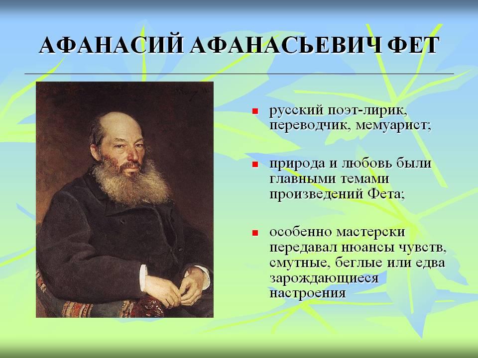 Афанасий фет - биография, личная жизнь, фото