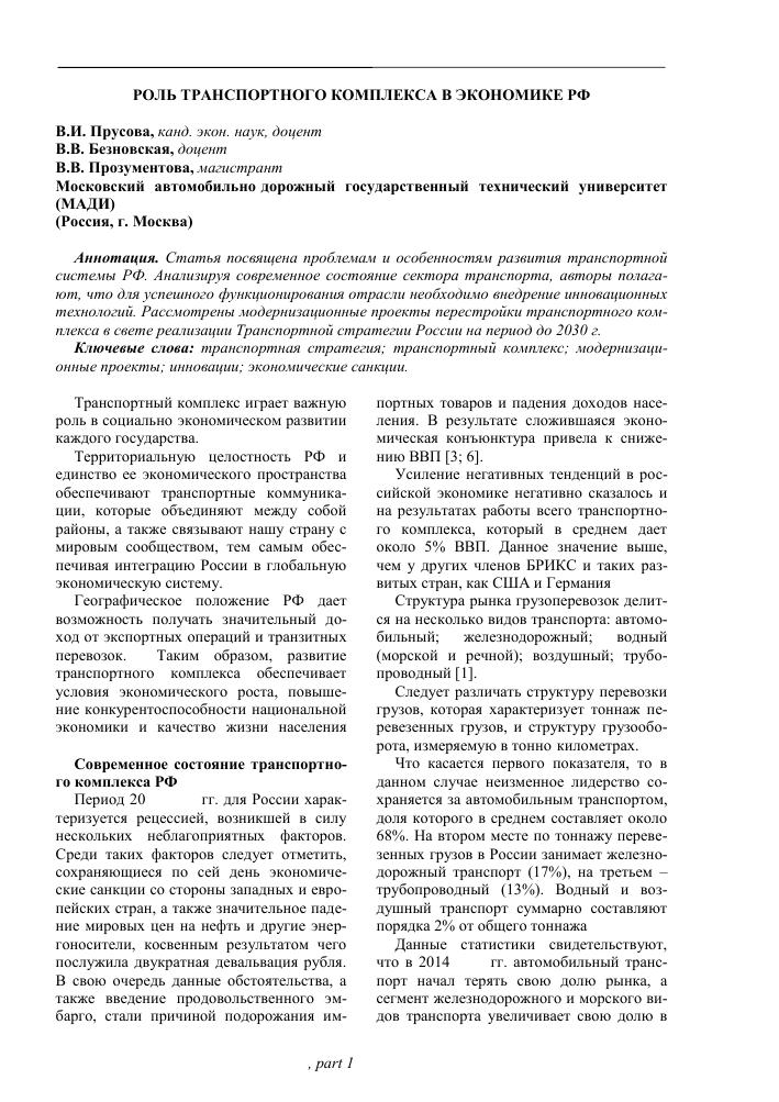 Транспортная система россии — википедия. что такое транспортная система россии