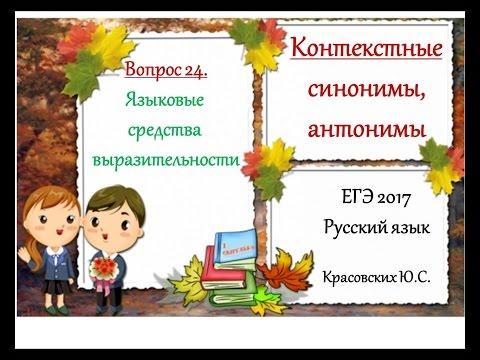 Антонимы в русском языке, определение, примеры противоположных по смыслу слов, контекстные антонимы, антонимические пары   tvercult.ru