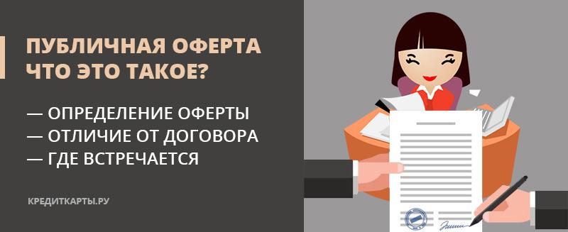 Что такое оферта и для чего она нужна