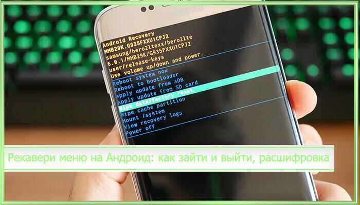 Рекавери на андроид – что это и инструкция по использованию