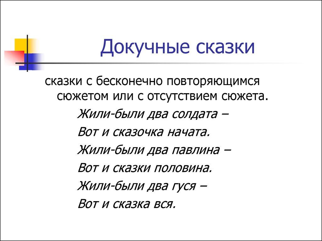 Докучная сказка — википедия с видео // wiki 2