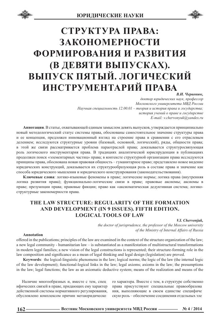 Структура и система права