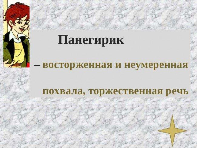 Панегирик — википедия