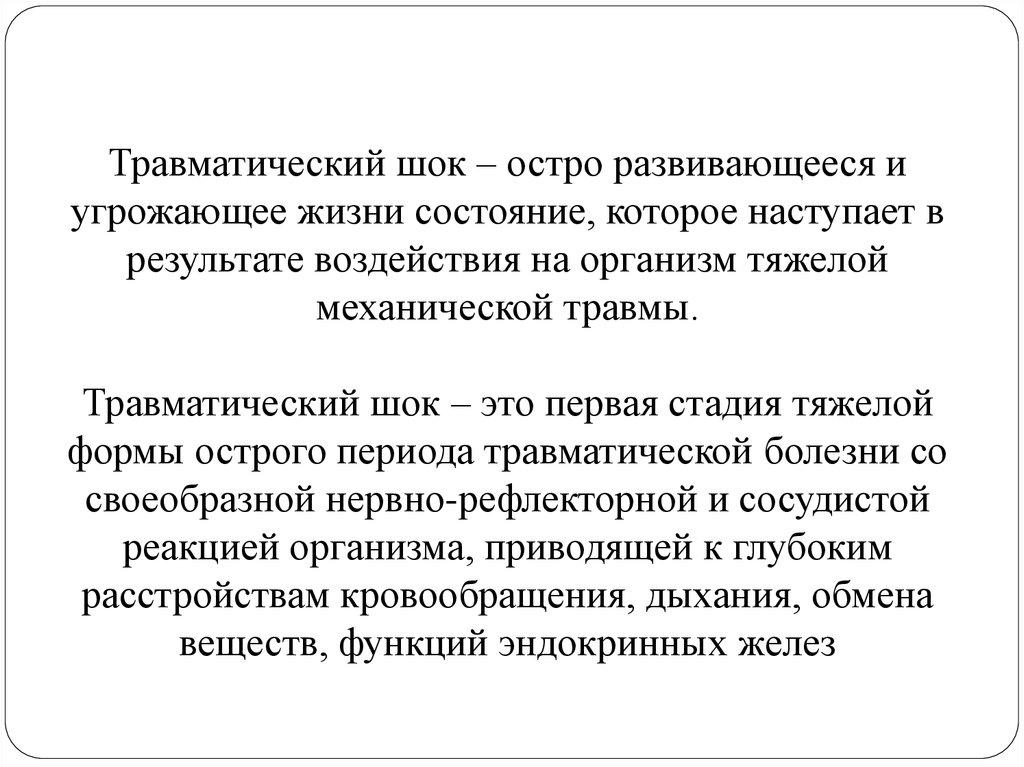 Принципы лечения травматического шока (стр. 1 из 3)