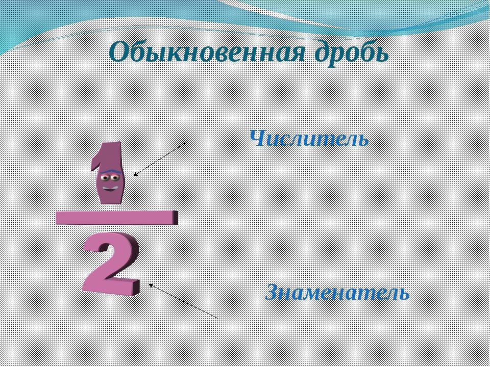 """Конспект по математике """"обыкновенная дробь"""" - учительpro"""