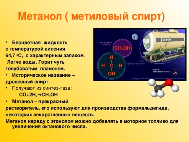 Метанол - это что за вещество? свойства, получение и использование метанола