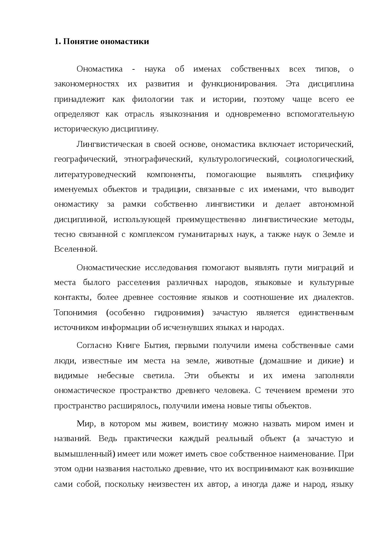 Ономастика — википедия. что такое ономастика
