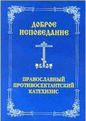 Катехизис: определение, православный катехизис от труда филарета до современной версии, католический катехизис