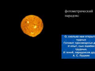 Фотометрический парадокс