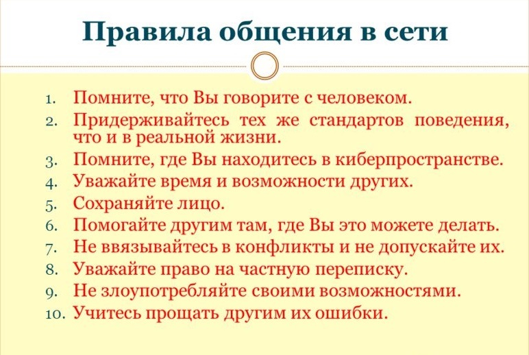 Правила этикета и хорошие манеры | затебя.ru