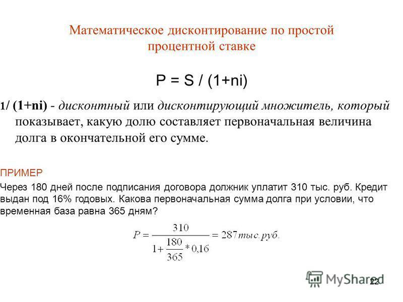 Дисконтирование денежных потоков (dcf). формула. расчет в excel