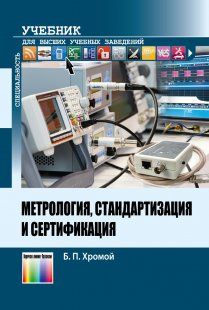 Метрология - metrology - qwe.wiki