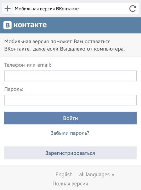 Вконтакте: история, успех, известные и малоизвестные факты