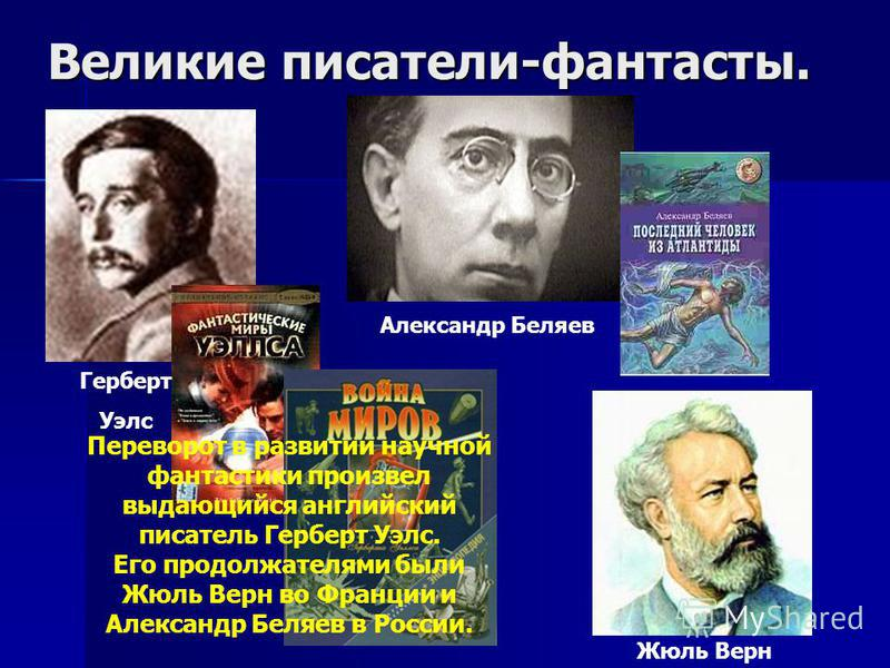 §2. что такое фантастика?