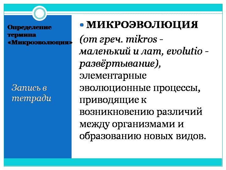 Микроэволюция - microevolution - qwe.wiki