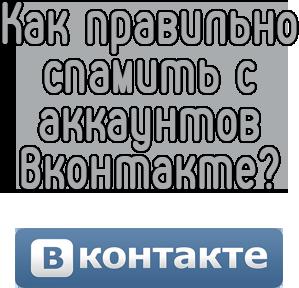 Что считается спамом в контакте. что такое спам вконтакте