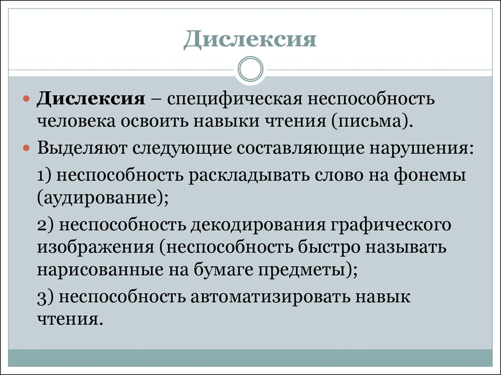 Дислексия — википедия с видео // wiki 2