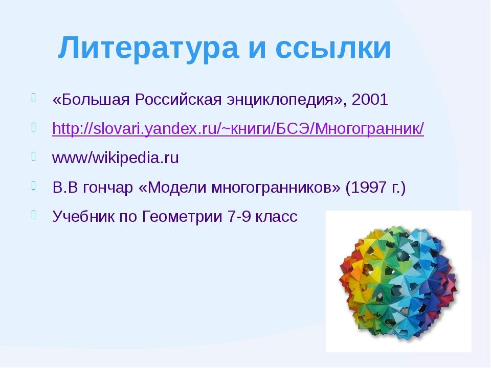 Четырёхмерный многогранник — википедия. что такое четырёхмерный многогранник
