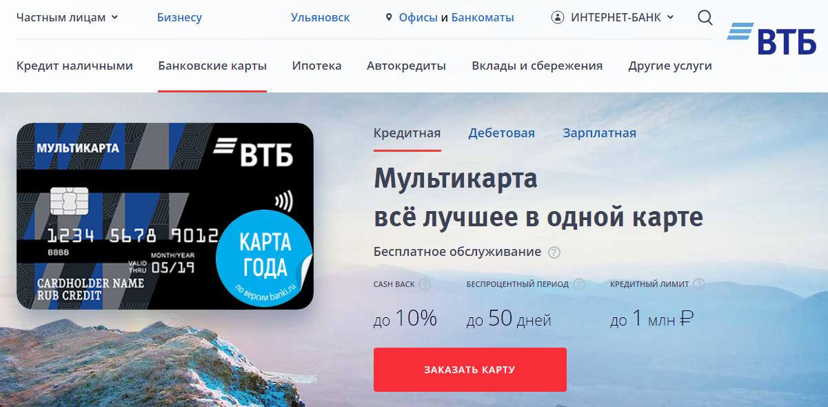 Отзывы о мультикарте втб владельцев дебетовой карты за 2020 год | банки.ру