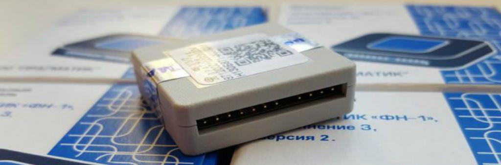Зачем нужен фискальный накопитель в онлайн кассе