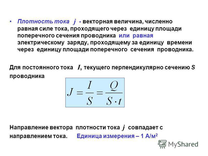 Плотность тока википедия