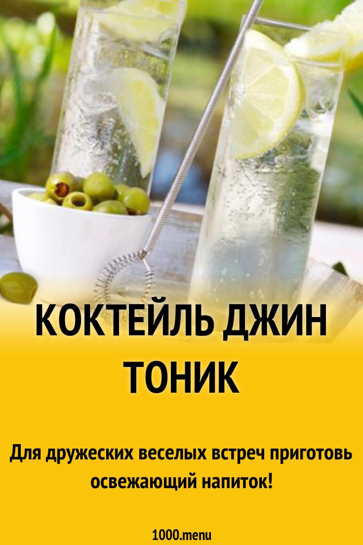 Идеальный джин-тоник (g & t) – секреты приготовления коктейля
