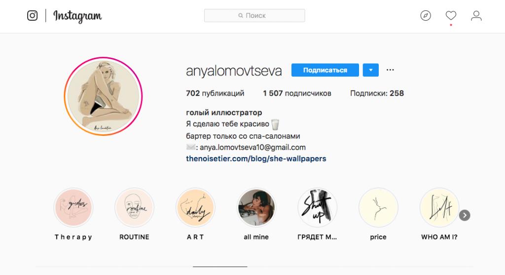 Как сделать пиар в инстаграме (instagram)? | epicstars