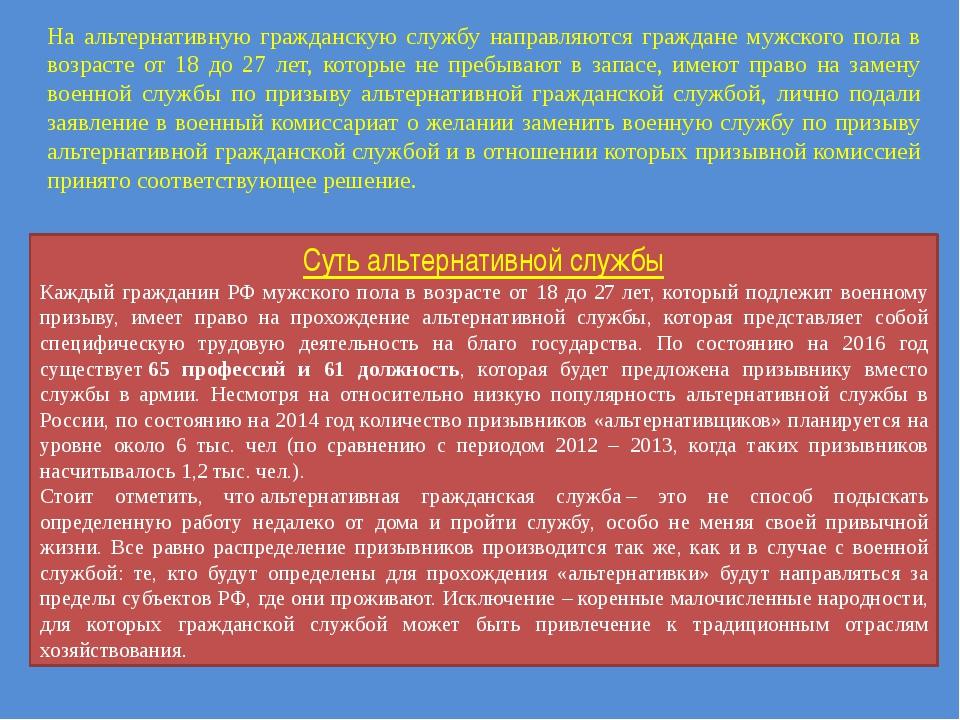 Альтернативная гражданская служба в россии — википедия с видео // wiki 2