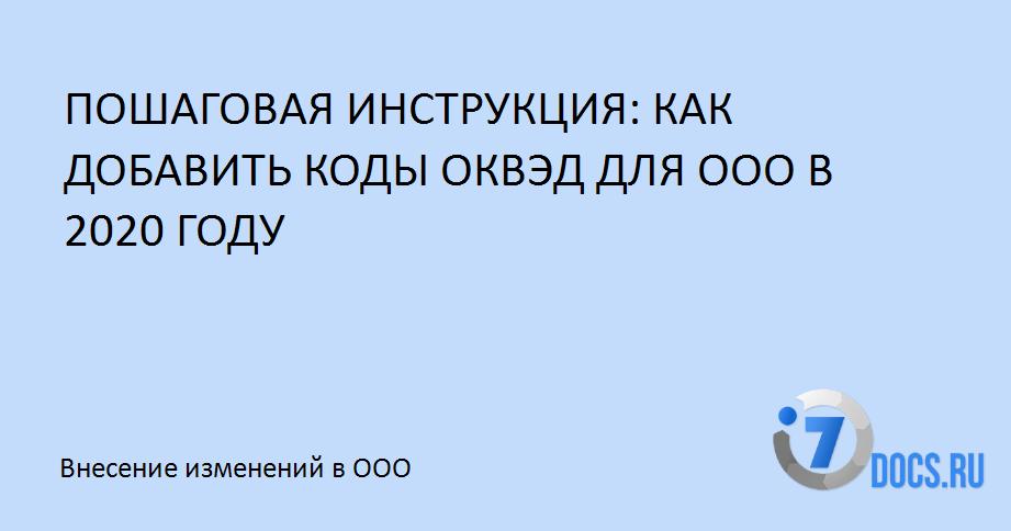 Код оквэд 43: раздел f. строительство