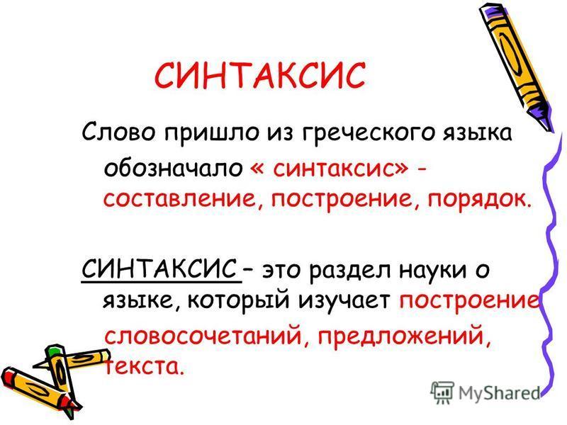 Что такое синтаксис?. что изучает синтаксис. определение понятия синтаксис и его роль в русском языке