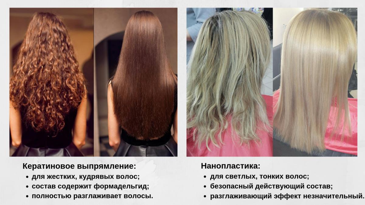 Кератиновое выпрямление волос - плюсы и минусы, процесс проведения процедуры