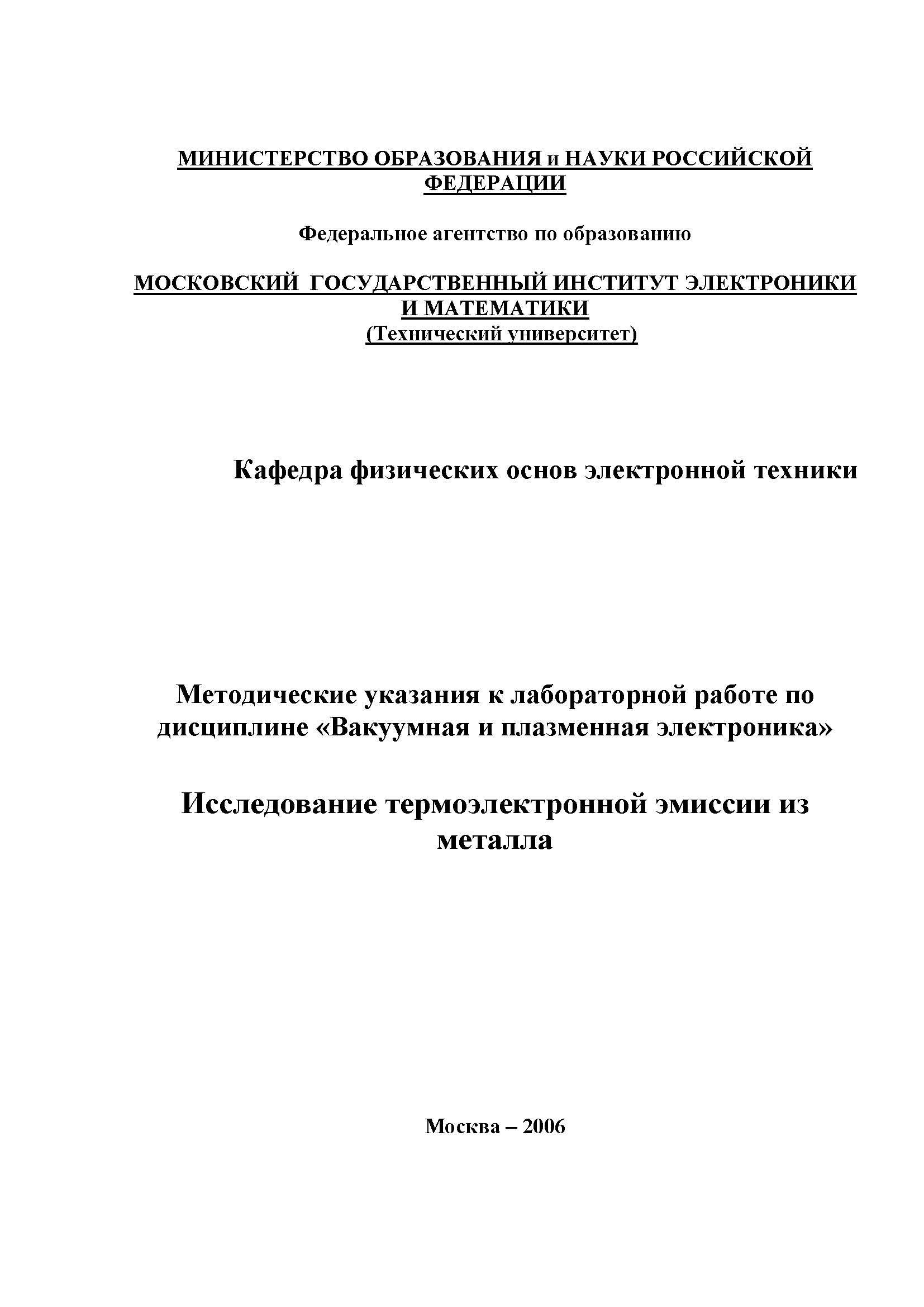 Термоэлектронная эмиссия: понятие, особенности. термоэлектронная эмиссия в вакууме :: businessman.ru