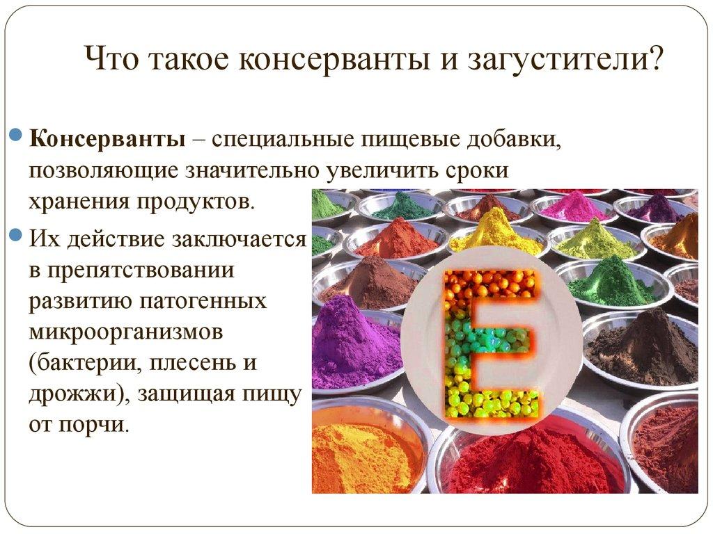 Пищевые стабилизаторы и загустители: польза и вред | food and health