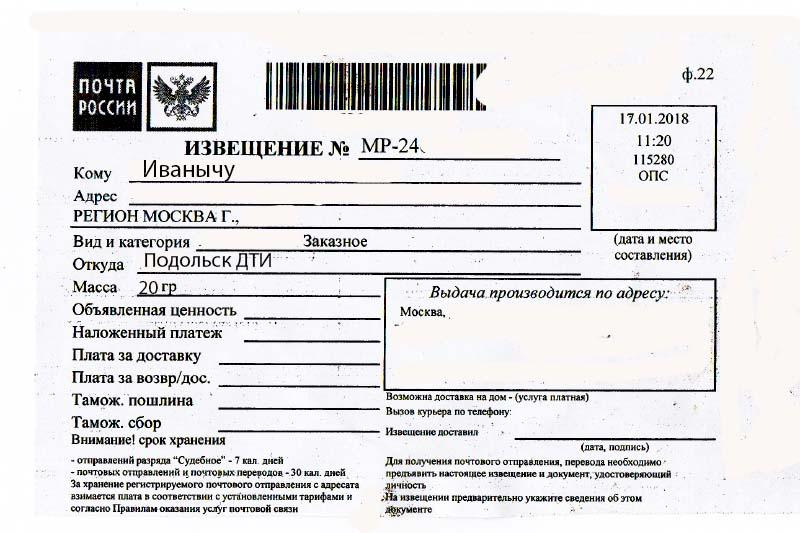 «подольск дти» – что это такое на почтовом извещении, заказное письмо, что за организация, кто отправитель, посылка