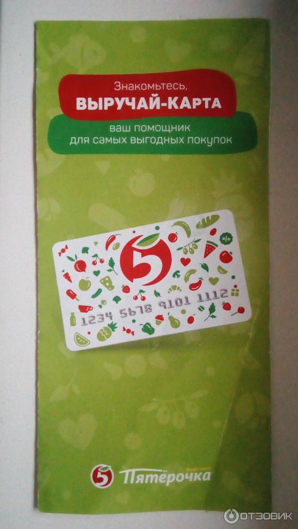 Магазин пятерочка официальный сайт 5ka.ru