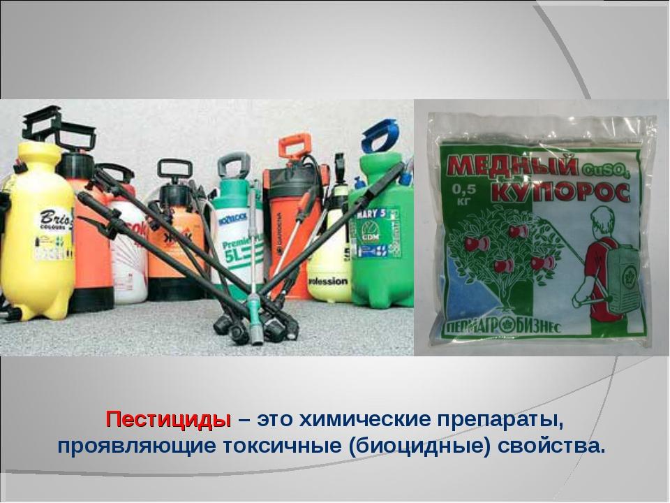 О проекте | справочник пестициды.ru