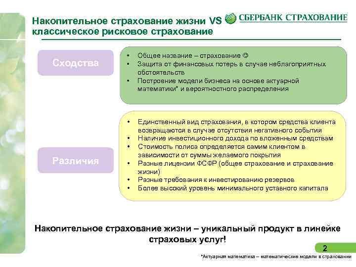 Отзывы о страховой компании «согаз-жизнь», мнения пользователей и клиентов страховой компании | банки.ру