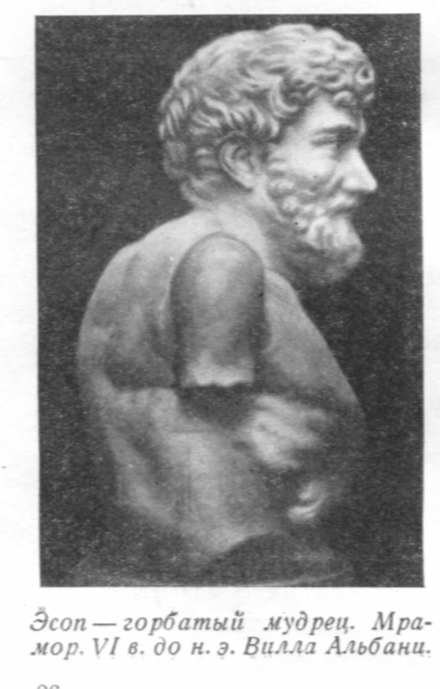Биография эзопа