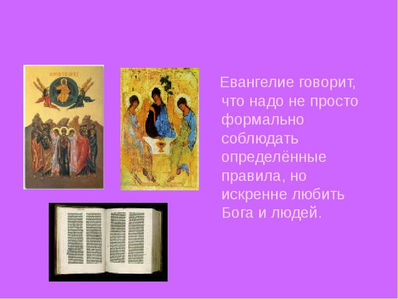 Читаем евангелие: какие вопросы при этом могут возникать, и на что действительно стоит обращать внимание? — отвечает епископ иона (черепанов) | православие и мир
