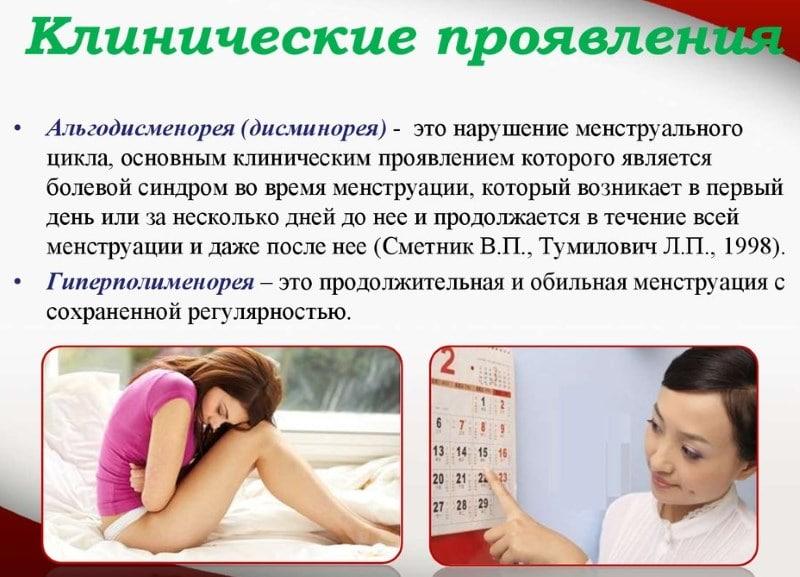 Альгодисменорея дисменорея. альгодисменорея — этиология, симптомы, диагностика и лечение - ваш зубной врач