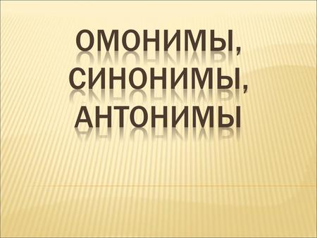 Что такое «фигура»? значение, этимология, синонимы слова