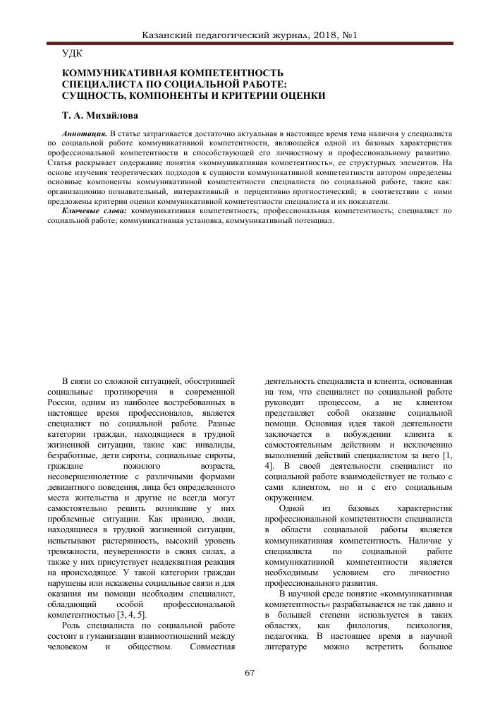 Коммуникативные компетенции: понятие, типы, советы по улучшению