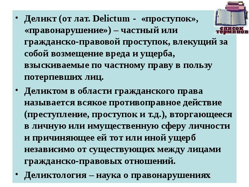 Деликт — википедия. что такое деликт