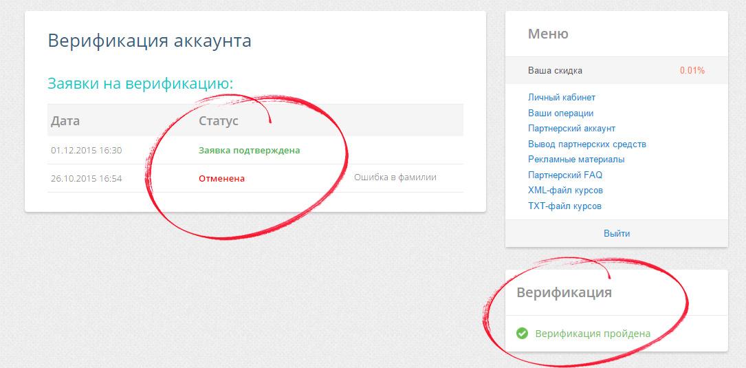 Как верифицировать paypal: подтвердить карту, идентифицировать личность в системе