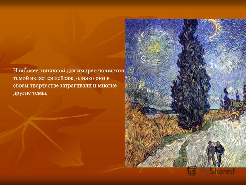 Импрессионизм — википедия. что такое импрессионизм
